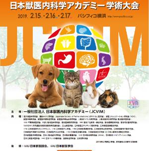日本獣医内科学アカデミー